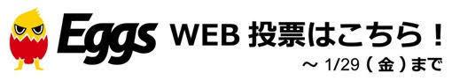 WEB投票2021